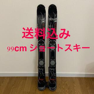 【送料込み】99cm ショートスキー ファンスキー スキーボード(板)