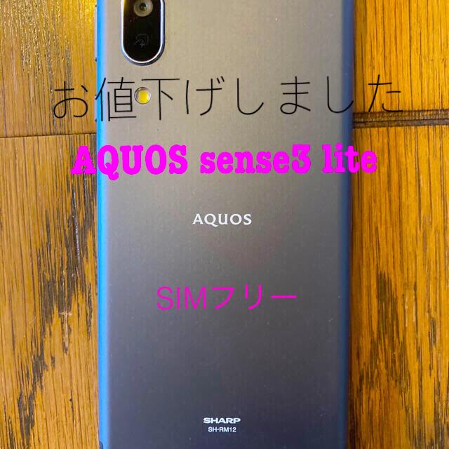 AQUOS(アクオス)のSHARP AQUOS sense3 lite SIMフリー スマホ/家電/カメラのスマートフォン/携帯電話(携帯電話本体)の商品写真