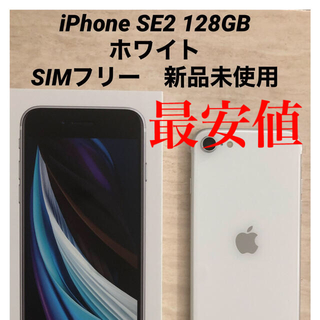 iPhone - iPhone SE2 128GB SIMフリー 新品 未使用