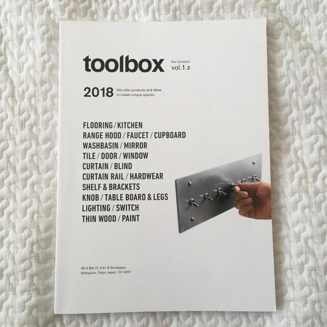 toolbox カタログ 資料 リノベーション 家づくりDIY 資材 エンタメ/ホビーの本(住まい/暮らし/子育て)の商品写真