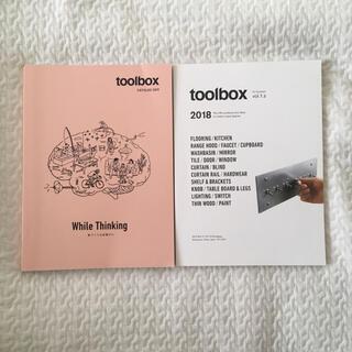 toolbox カタログ 資料 リノベーション 家づくりDIY 資材(住まい/暮らし/子育て)