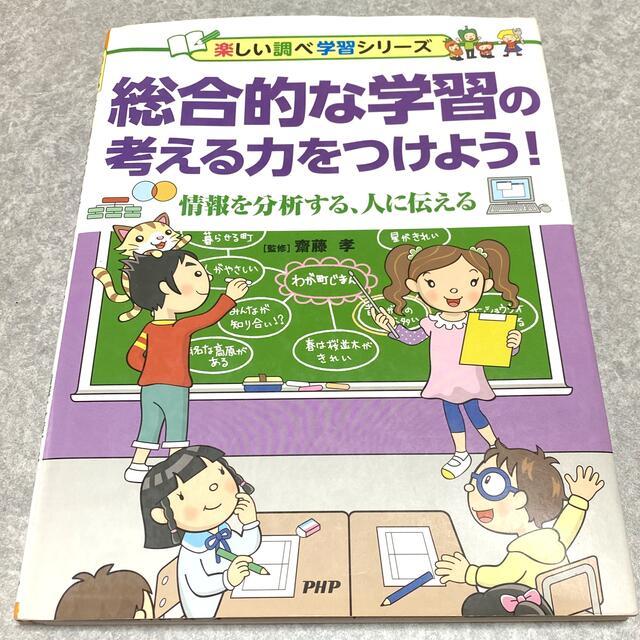 総合的な学習の考える力をつけよう! 情報を分析する、人に伝える エンタメ/ホビーの本(人文/社会)の商品写真