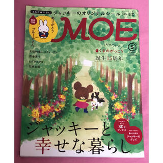 白泉社 - 月刊 MOE 2017年5月号 くまのがっこう15周年 白泉社