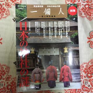 日本の神社の謎 完全保存版 別冊一個人