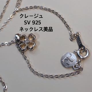 クレージュ(Courreges)のクレージュ  SV 925 ネックレス美品(ネックレス)