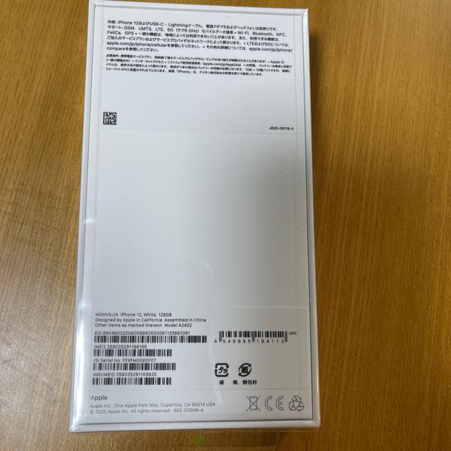 iPhone(アイフォーン)のiPhone12 SIMフリー白 128GB スマホ/家電/カメラのスマートフォン/携帯電話(スマートフォン本体)の商品写真