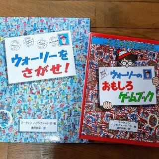ウォーリー 絵本 2冊セット(絵本/児童書)