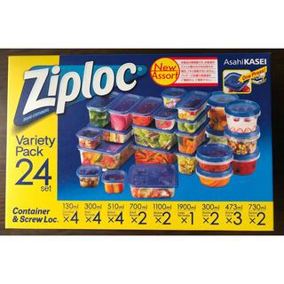 【新品未開封】Ziplocバラエティパックコンテナ9種類24個セット(容器)
