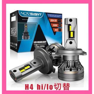 ledヘッドライト H4 hi/lo切替 超高輝度  車用 2個セット