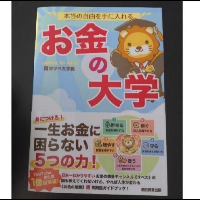 お金の大学 新品 エンタメ/ホビーの本(ビジネス/経済)の商品写真
