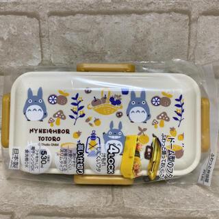 新品 となりのトトロ 4点ロックランチボックス530ml お弁当箱(弁当用品)