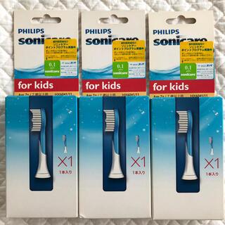 フィリップス(PHILIPS)のソニッケアー キッズ ブラシヘッド3本 Sonicare For Kids(電動歯ブラシ)