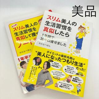 【美品】2冊セット スリム美人の生活習慣を真似したら 1年間で30キロ痩せました(ファッション/美容)