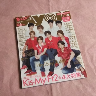 ジャニーズ(Johnny's)のちっこい Myojo 明星 2014年8月号 Kis-My-Ft2 ※雑誌のみ(アート/エンタメ)