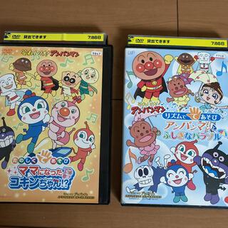 アンパンマン(アンパンマン)のそれいけ!アンパンマン リズムでてあそびシリーズ×2  DVD レンタル落ち(アニメ)