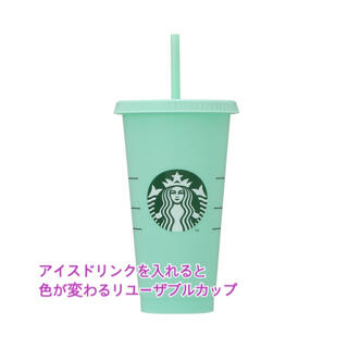 Starbucks Coffee - カラーチェンジングリユーザブルコールドカップグリーン709ml スターバックス