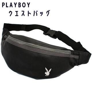 プレイボーイ(PLAYBOY)のプレイボーイ 合皮 ウエストバッグ(ボディバッグ/ウエストポーチ)