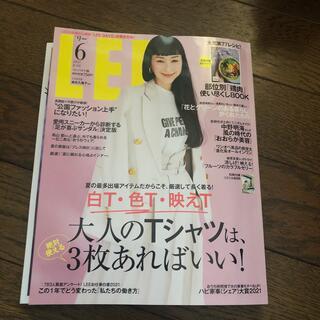 集英社 - LEE6月号 コンパクト版