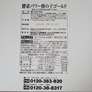 ヤマダヨウホウジョウ(山田養蜂場)の山田養蜂場 酵素パワー蜂の子ゴールド 6包(サンプル/トライアルキット)