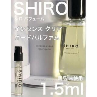 シロ(shiro)の[シ-ic] SHIRO シロ インセンス クリア EDP 1.5ml(ユニセックス)