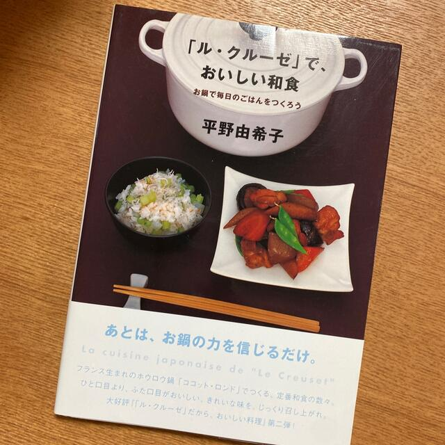 「ル・クル-ゼ」で、おいしい和食 エンタメ/ホビーの本(料理/グルメ)の商品写真