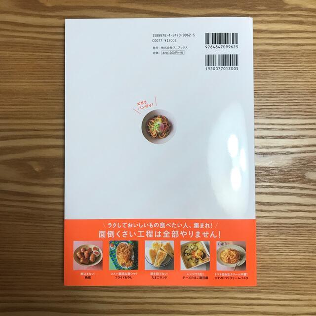 世界一ラクチンなのに超美味しい!魔法のてぬきごはん エンタメ/ホビーの本(料理/グルメ)の商品写真