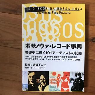 ボサノヴァ・レコード事典(ワールドミュージック)