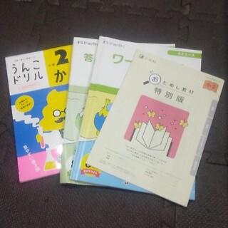 【送料込】小2 Z会おためし教材特別版(未使用)、使用済みドリル(語学/参考書)