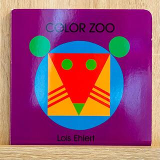 モマ(MOMA)の英語絵本 キッズ洋書 しかけ絵本 ロイスエラート 動物 Color Zoo(絵本/児童書)