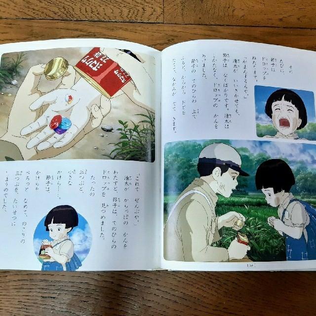 ジブリ(ジブリ)の火垂るの墓 エンタメ/ホビーの本(絵本/児童書)の商品写真