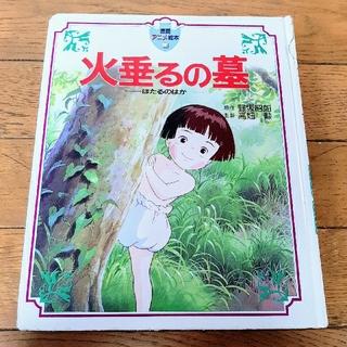 ジブリ(ジブリ)の火垂るの墓(絵本/児童書)