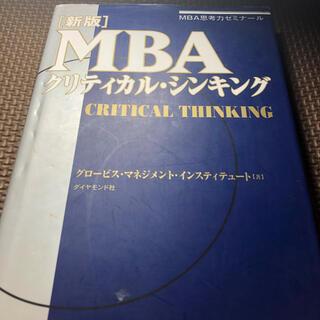 MBAクリティカル・シンキング MBA思考力ゼミナ-ル 新版(その他)