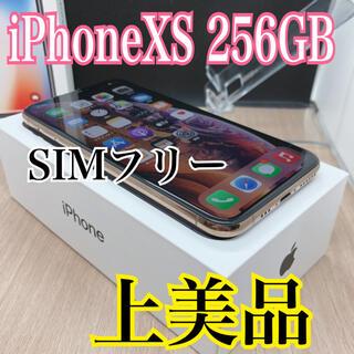 アイフォーン(iPhone)のiPhone xs 本体 【上美品】 【A】 256 gb SIMフリー (スマートフォン本体)