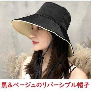 リバーシブル帽子 黒&ベージュ つば広 レディース 帽子 ハット
