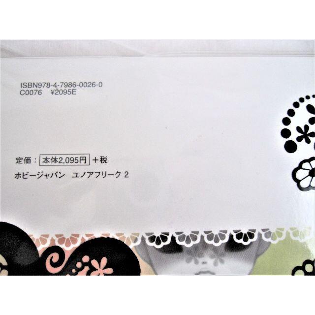 初版 U-noa Freak 2 ユノア フリーク 荒木元太郎 ホビージャパン エンタメ/ホビーの本(アート/エンタメ)の商品写真
