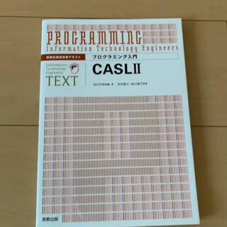 プログラミング入門 CASL2(コンピュータ/IT)