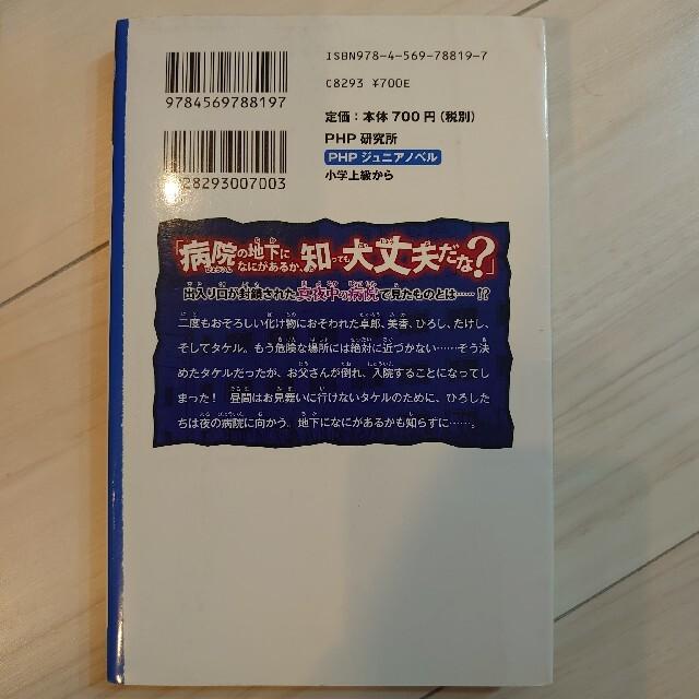 青鬼 真夜中の地下病棟 エンタメ/ホビーの本(絵本/児童書)の商品写真