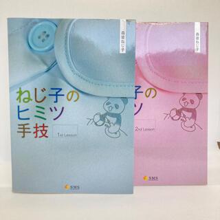 ねじ子のヒミツ手技 1st Lesson 2ndLesson(健康/医学)