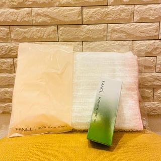 ファンケル(FANCL)のFANCL ボディタオル(ピンク)&ボタニカルピュアオイル 新品未使用(ボディローション/ミルク)