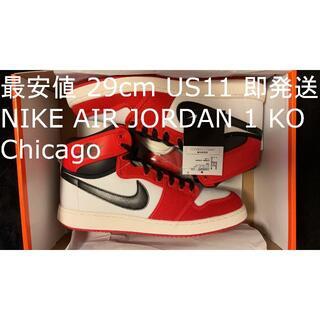 NIKE AIR JORDAN 1 KO Chicago シカゴ 29cm(スニーカー)
