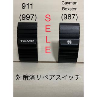 新品 ポルシェ エアコンスイッチ 911 997 ケイマン ボクスター