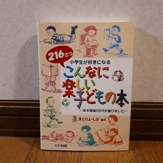 小学生が好きになるこんなに楽しい子どもの本 216さつ(文学/小説)
