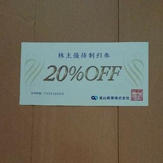青山商事 (洋服の青山等) 株主優待券 1枚 ラクマパック発送(ショッピング)
