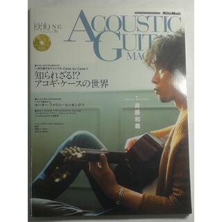 アコースティック・ギター・マガジン vol.76 CD付 斉藤和義(音楽/芸能)