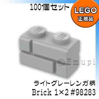 レゴ(Lego)の【新品】LEGO ライトグレー 新灰01×02 レンガ柄ブロック 100個(知育玩具)