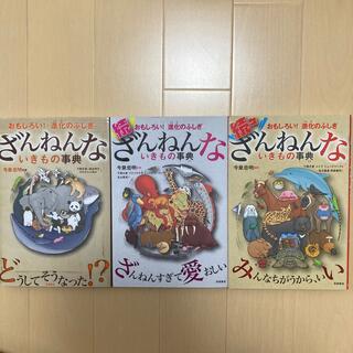 ざんねんないきもの事典 3編セット★