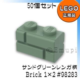 レゴ(Lego)の【新品】LEGO サンドグリーン 01×02 レンガ柄ブロック 50個(知育玩具)