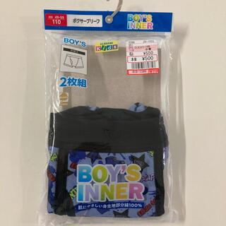 シマムラ(しまむら)のクーポン消化 ボクサーブリーフ 110センチ 男の子 下着 パンツ しまむら(下着)