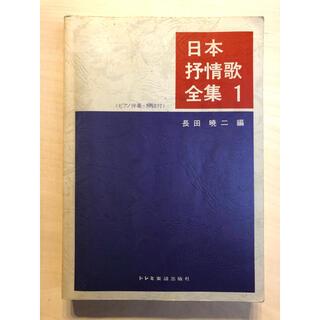日本抒情歌全集1 ピアノ伴奏・解説付(楽譜)