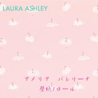 ローラアシュレイ(LAURA ASHLEY)のアメリアバレリーナ 壁紙 ローラアシュレイ  (日用品/生活雑貨)
